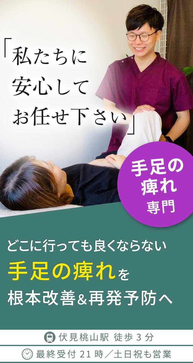 手足のしびれ専門